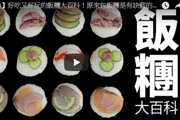 好吃又好玩 變化多端的飯糰大百科(視頻)