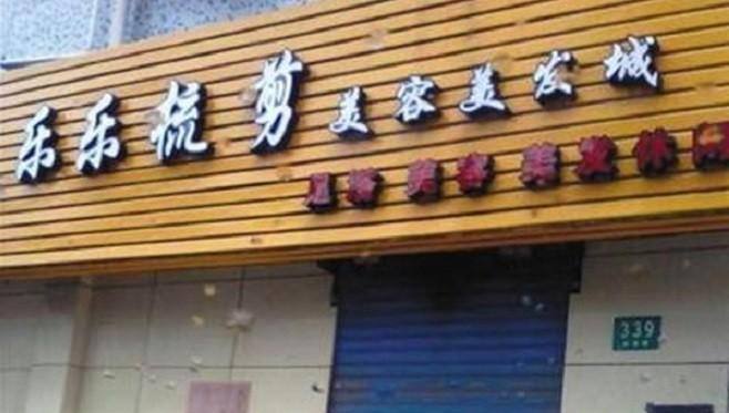 沪美发厅囚数十少女 呛水灌尿逼卖淫 最小仅14岁