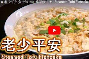 魚滑蒸豆腐 營養高味道好(視頻)