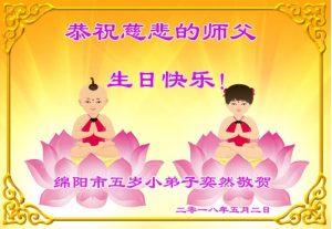 大法小法轮功学员恭贺世界法轮大法日暨李洪志大师华诞!