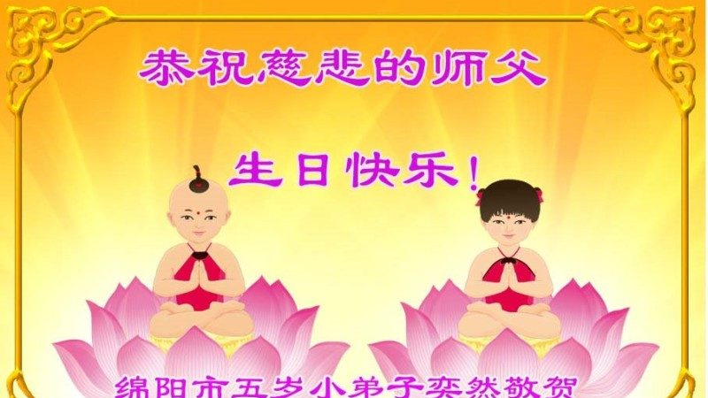 大法小法輪功學員恭賀世界法輪大法日暨李洪志大師華誕!