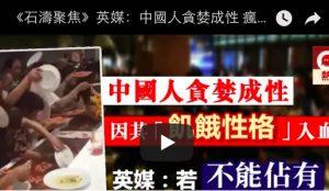 """《石涛聚焦》英媒:中国人贪婪成性 疯狂抢掠 皆因""""无神论+进化论"""""""