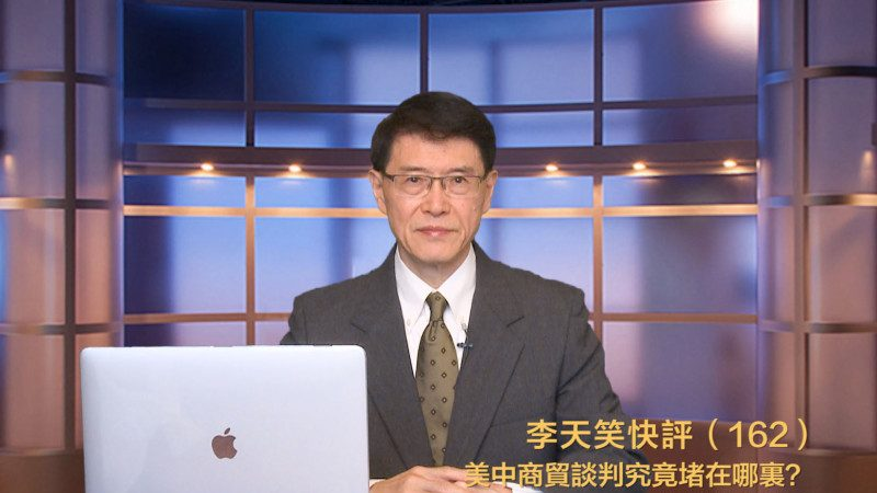 【李天笑快评】川普善意助习 借贸易促中国变革