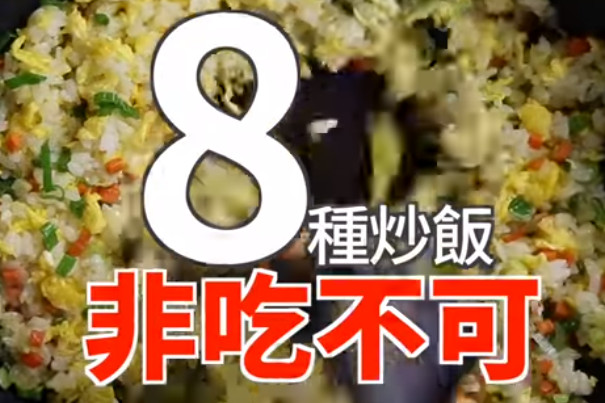 讓你變大廚的8種炒飯(視頻)