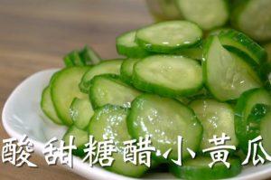 涼拌糖醋小黃瓜 台式百搭配菜好美味(視頻)