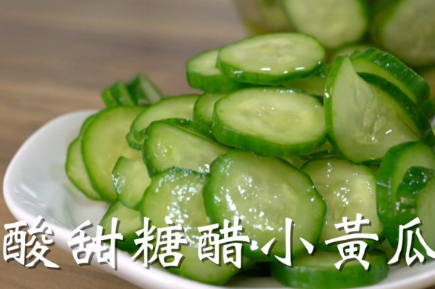 凉拌糖醋小黄瓜 台式百搭配菜好美味(视频)