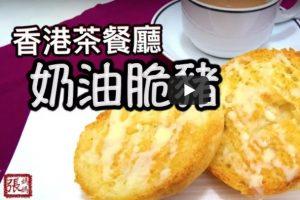 猪仔包、奶油脆猪 香港小吃家庭简单做法(视频)