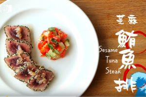 香煎芝麻鮪魚排 大廚名菜也能在家輕鬆做(視頻)