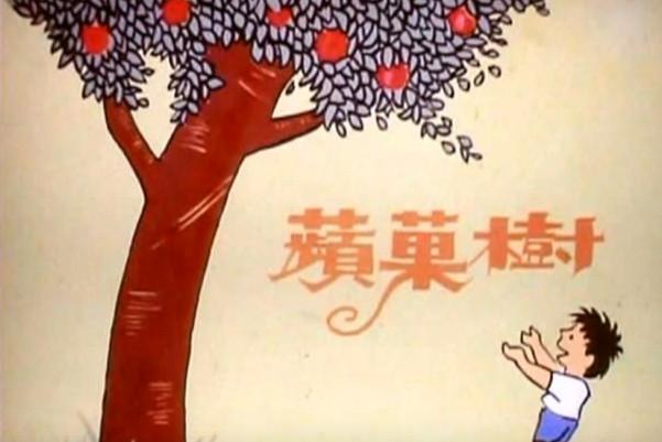 妈妈是苹果树 母亲节快乐(视频)