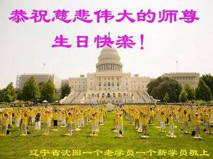 法輪功新學員恭賀世界法輪大法日暨李洪志大師華誕(24條)