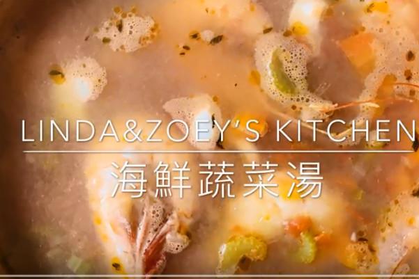 海鲜蔬菜汤(视频)
