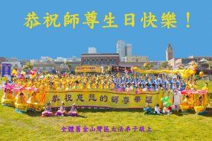 普天同慶大法日  五十餘國法輪功學員恭祝李洪志大師華誕