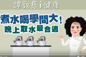 怎樣喝水才健康 煮水時間錯了 小心有毒物質(視頻)