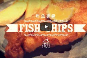 炸鱼薯条(视频)
