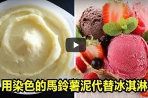 食物廣告拍攝是這樣完成的 牛奶麥片是白膠麥片(視頻)