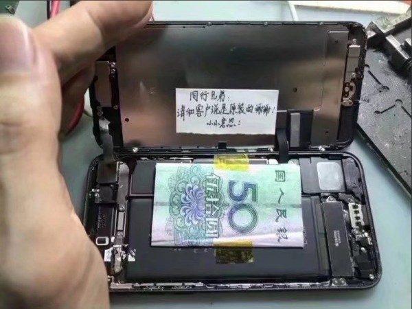"""手机盖内惊见50元现金  竟是给维修者的""""封口费"""""""