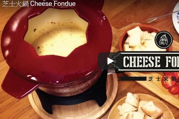 瑞士芝士火锅 美味西式料理(视频)