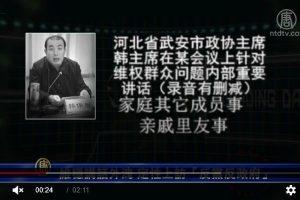 袁斌:中共地方政府打压访民的一份铁证