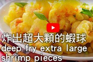 如何炸出超大颗的虾球(视频)