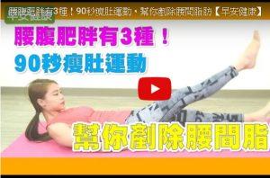 90秒瘦腹運動助你剷除腰間脂肪(視頻)