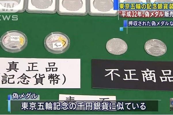 从中国进货伪造奥运纪念章 日男以违反《商标法》被捕