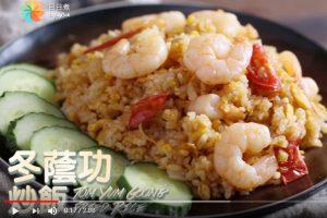泰式冬蔭功炒飯 十分開胃好美味(視頻)