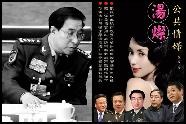 军委主席带头淫乱 解放军副主席及其他高官上行下效;军中艾滋病横行,一军委主席死于艾滋病