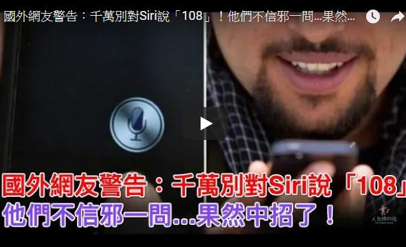 國外網友警告:千萬別對Siri說「108」 不信的人都中招了(視頻)