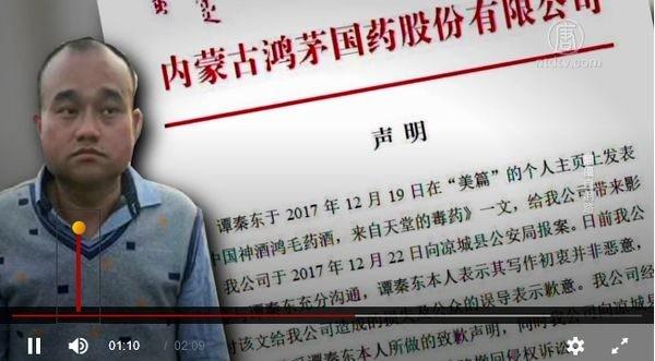 袁斌:在權力面前,譚秦東們什麼也不是