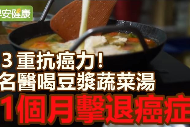 日名醫教這樣喝豆漿蔬菜湯 他1個月擊退癌症(視頻)