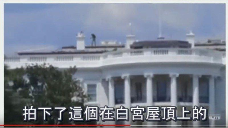 """2018Alien竟有游客拍到""""白宫屋顶上出现外星人""""?(视频)"""
