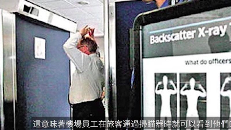5个机场人员没告诉你的秘密 第5个会吓到很多人