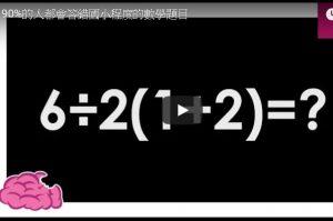 算算看 90%的人都会答错的国小数学题(视频)