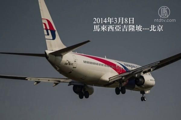 馬航MH370搜尋將結束 機身中彈千瘡百孔未解