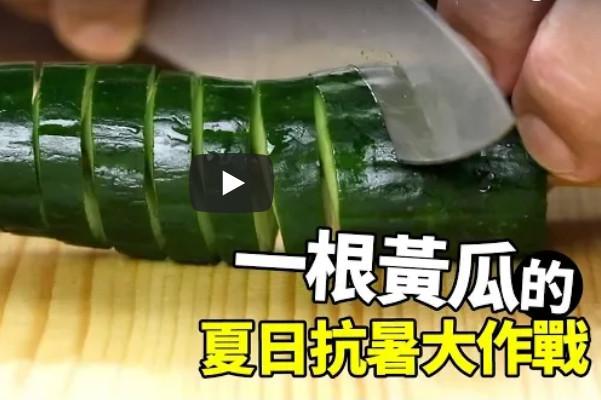 涼拌黃瓜的6種做法 夏日抗暑大作戰(視頻)