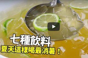 7种饮料这样喝最消暑(视频)