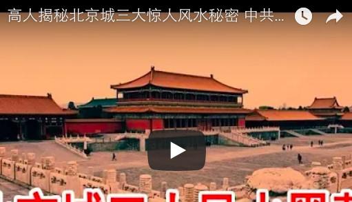 高人揭秘北京城三大驚人風水秘密 中共嚴密封禁