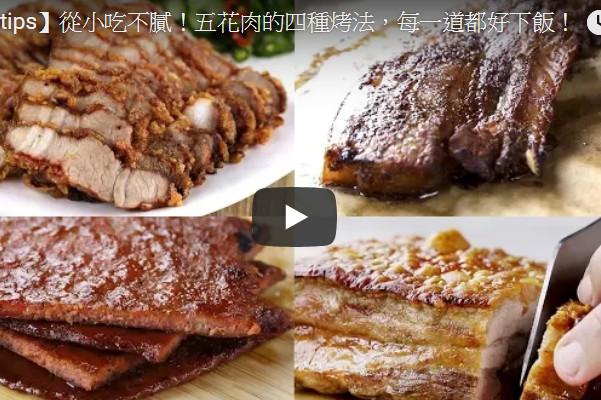 五花肉多種做法 每一道都好下飯(視頻)