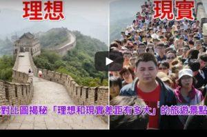 40张旅游景点对比图 理想和现实差距有多大(视频)