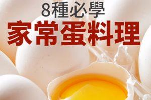 8种家常蛋料理 好滋味要试试看(视频)