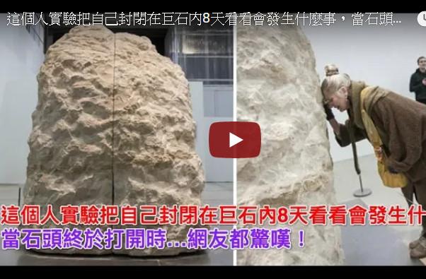 这个人把自己封闭在巨石内8天 看看会发生什么事(视频)
