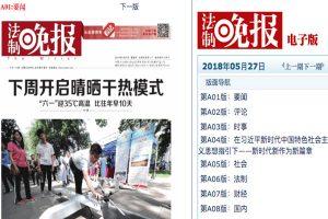 网传北京官媒40余记者集体辞职 近十年来罕见