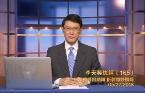 【李天笑快評】川金會折射美朝中三國微妙棋局