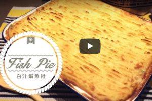 白汁焗魚批 英式美食做法(視頻)