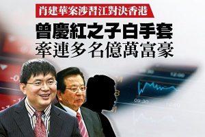 肖建華被曝6月受審 中南海「白手套」塵埃落定