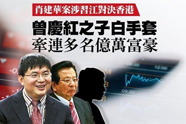 """肖建华被曝6月受审 中南海""""白手套""""尘埃落定"""