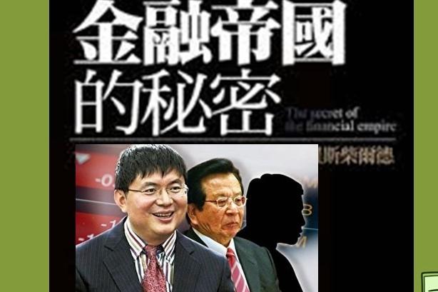 傳肖建華軟禁上海由正規軍看守 庭審因故延期