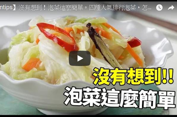 怎么吃都下饭的4种泡菜(视频)