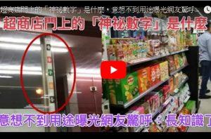 """超商店门上的""""神秘数字""""到底有什么含义 真是长见识了(视频)"""