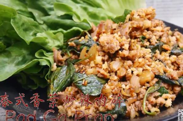 泰式香叶炒辣肉碎 美味好下饭(视频)